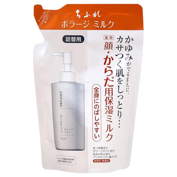 ボラージ ミルク / 詰替え用