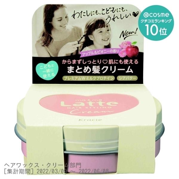 マー&ミー クリーム / 本体 / 75g / やさしく包みこむアップル&ピオニーの香り