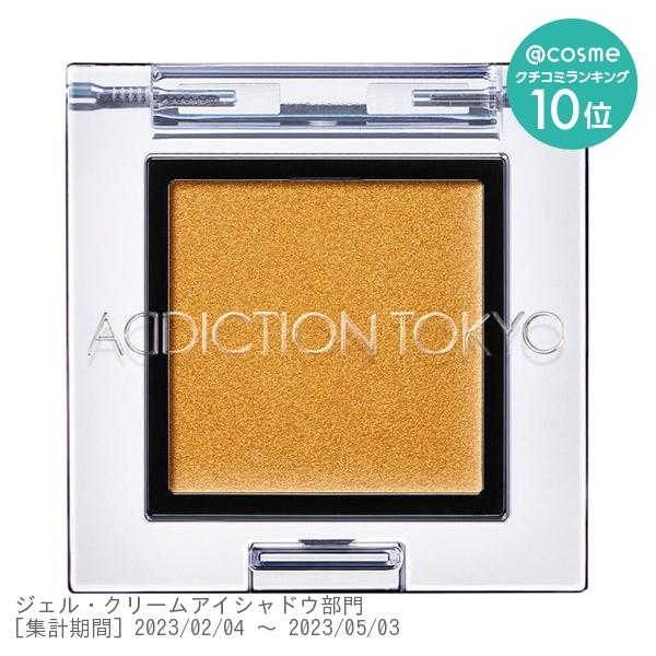 ザ アイシャドウ クリーム / 001C Vimana Gold / 1g