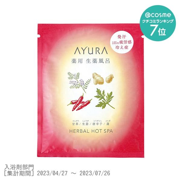 アユーラ 薬用ハーバルホットスパ(医薬部外品)1回分 / 30g
