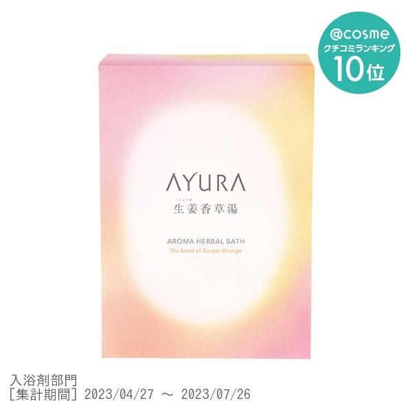 アユーラ 生姜香草湯α / 40g×8包入