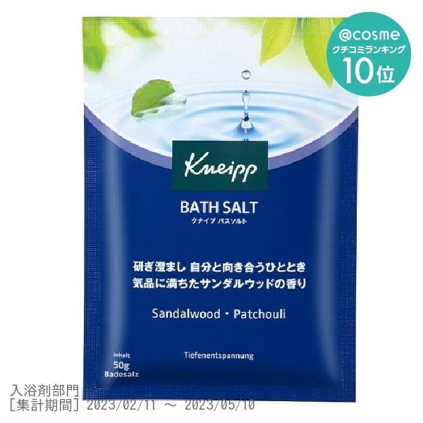 バスソルト / 50g / サンダルウッドの香り