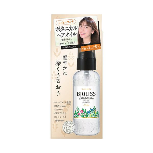 ボタニカル ヘアオイル(リッチモイスト) / 80ml / フルーティフローラルの香り