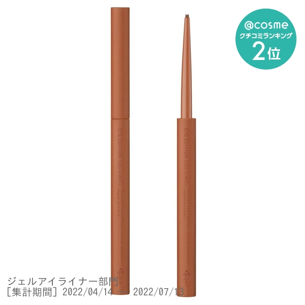 アイエディション(ジェルライナー) / 04 オレンジブラウン / 0.09g / 本体