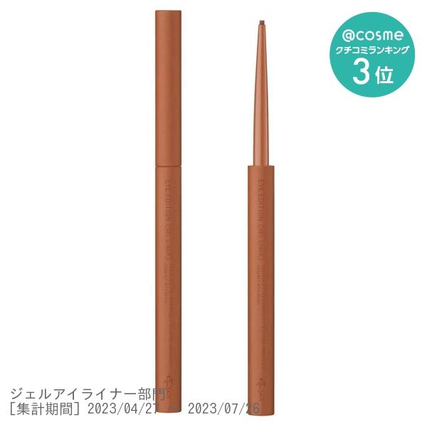 アイエディション(ジェルライナー) / 本体 / 04 オレンジブラウン / 0.09g