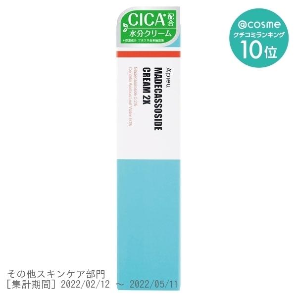 マデカソ CICAクリーム / 50ml / 本体
