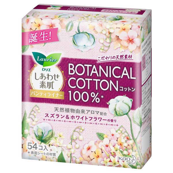 しあわせ素肌パンティライナー BOTANICAL COTTON100% / 54個