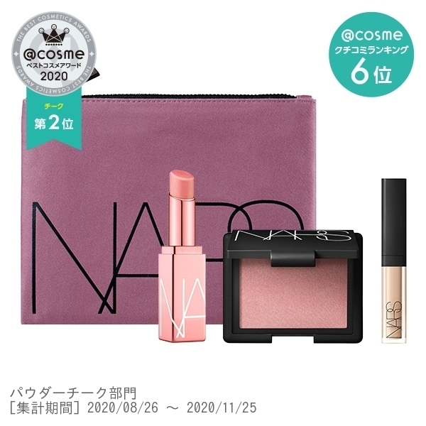 NARS ORGASMキット / リップバーム(3420)ブラッシュ(4013N)コンシーラー(1242) / 【@cosme Beauty Day限定キット】