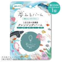 【お試しミニサイズ】夢みるバーム 海泥スムースモイスチャー / 20g / トラベルサイズ / ハーバルシトラスの香り