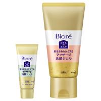 【@cosme BeautyDay限定セット】おうちdeエステ 肌をやわらかくするマッサージ洗顔ジェル 特別セット
