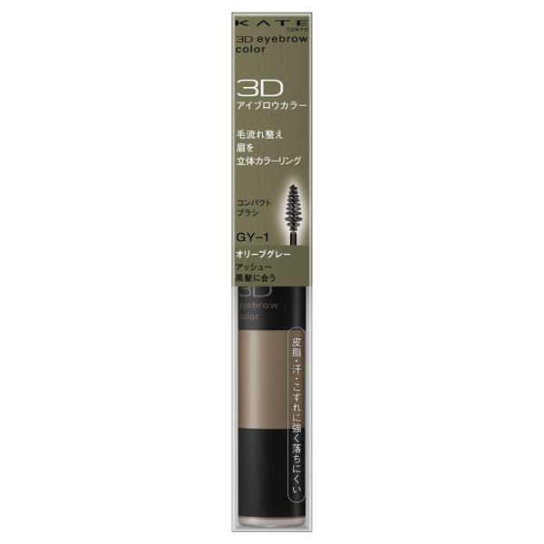 3Dアイブロウカラー / GY-1【オリーブグレー】 / 6.3g
