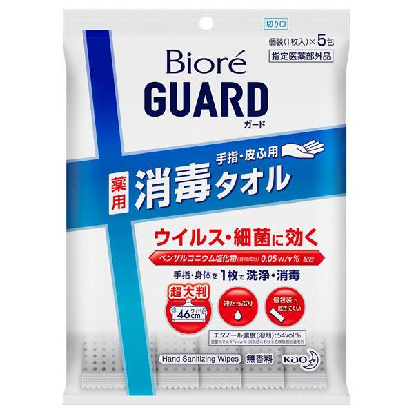 ビオレガード 薬用消毒タオル