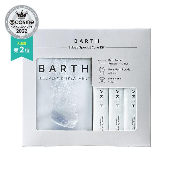 3days Special Care Kit / 入浴剤3回分、洗顔6回分、フェイスマスク1回分