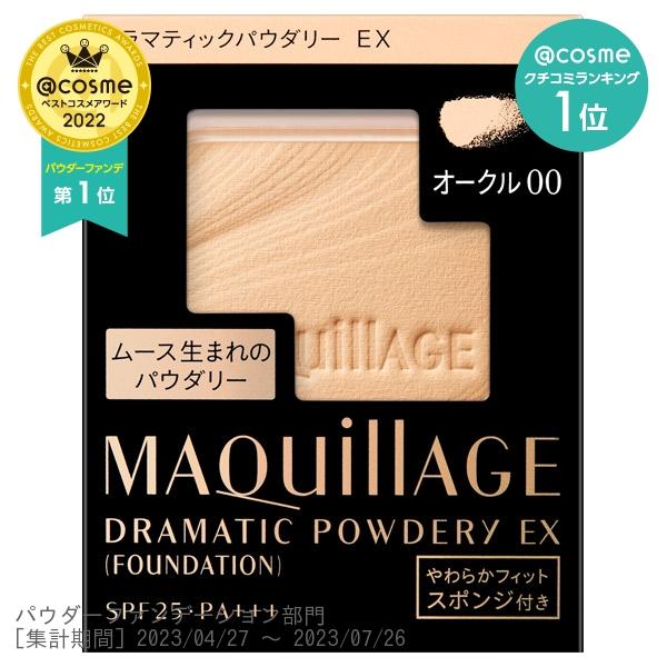 ドラマティックパウダリー EX / SPF25 / PA+++ / オークル00 / 9.3g(レフィル) / レフィル