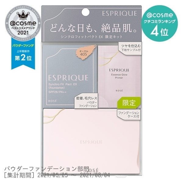 シンクロフィット パクト EX 限定キット / SPF26 / PA++ / 405 / 無香料