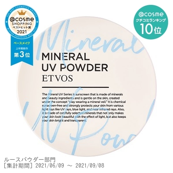 ミネラルUVパウダー2021 / SPF50 / PA++++ / ペールラベンダー / 5g / 本体