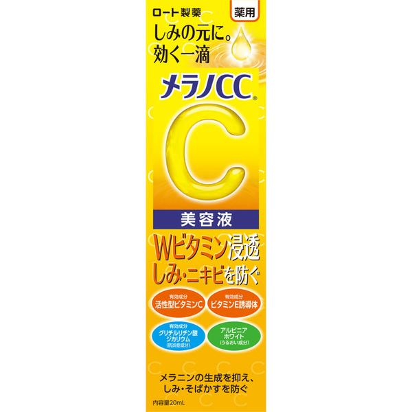 薬用 しみ 集中対策 美容液 / 20ml / 本体