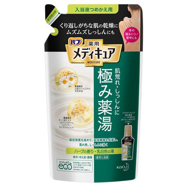 メディキュア 極み薬湯 / 270ml / 詰替え / ハーブの香り