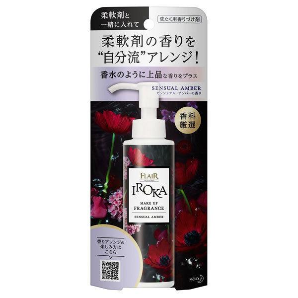 IROKA 香りづけ剤 / 90ml / 本体 / センシュアルアンバー
