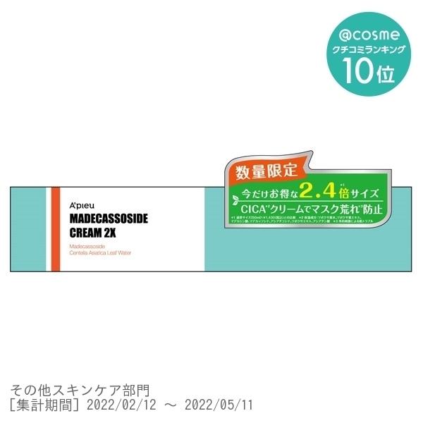 マデカソ CICAクリーム / 120ml / 大容量