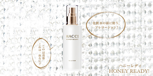 HACCI UV with HONEY 6/2 Debut!